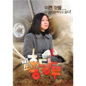 Korean movie dvd: Crush and blush, english subtitle
