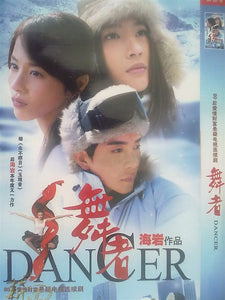 Chinese drama dvd: Dancer, chinese subtitle