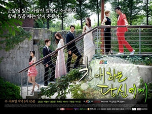 Korean drama dvd: Dear you a.k.a. Beloved, english subtitle