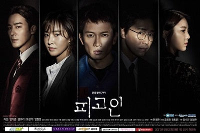 Korean drama dvd: Defendant, english subtitle
