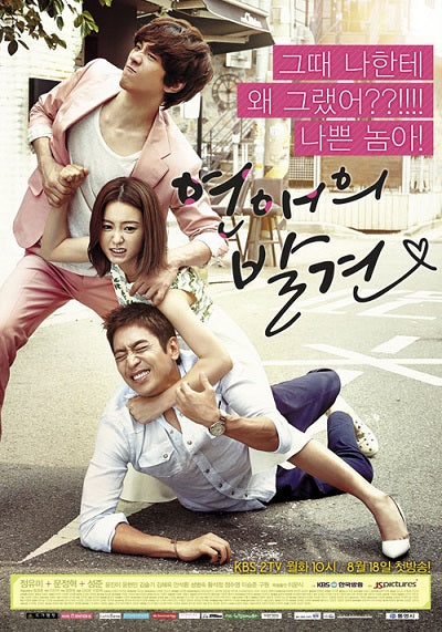 Korean drama dvd: Discovery of romance, english subtitle