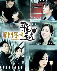 Taiwan drama dvd: Dragon gate, english subtitle