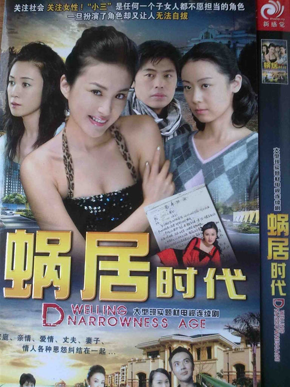 HK Drama dvd: Dwelling narrowness, chinese subtitle