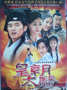 Chinese drama dvd: Dynasty Imperial doctor, chinese subtitle