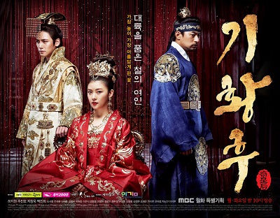 Korean drama dvd: Empress Ki, english subtitle