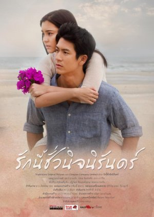 Thai Drama dvd: Endless love a.k.a. Autumn in my heart, english subtitle