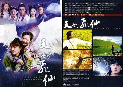 Chinese drama dvd: Fairy in wonderland a.k.a. The little fairy, english subtitle