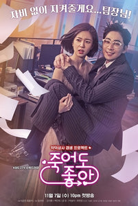 Korean drama dvd: Feel good to die, english subtitle