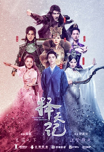 Chinese drama dvd: Fighter of the destiny, english subtitle
