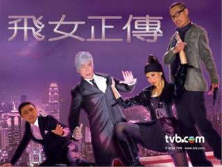 HK TVB Drama DVD:  Fly with me, chinese subtitle