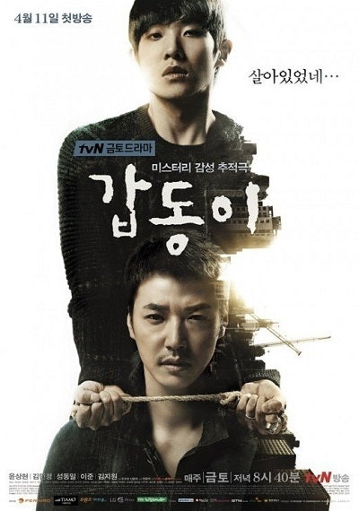 Korean drama dvd: Gap dong, english subtitle
