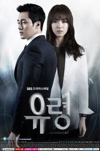 Korean drama dvd: Ghost, english subtitle