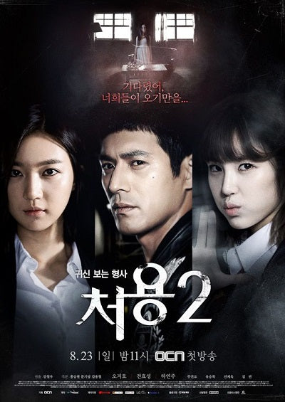 Korean drama dvd: The ghost seeing detective cheo yong, Season 2, english subtitle