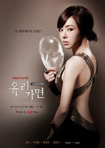 Korean drama dvd: Glass Mask, english subtitle