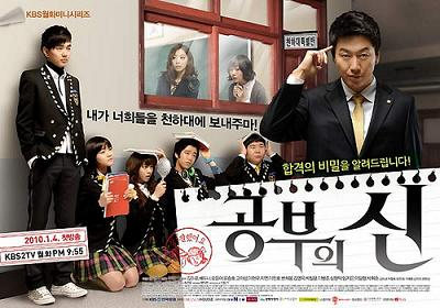 Korean drama dvd: God of study a.k.a. Master of study,english subtitle