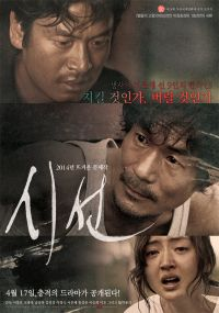 Korean movie dvd: God's Eye view, english subtitle