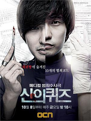 Korean drama dvd: God's Quiz, english subtitles