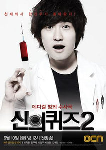 Korean drama dvd: God's Quiz Season 2, english subtitle