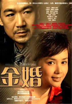 Chinese drama dvd: Golden Wedding, chinese subtitle