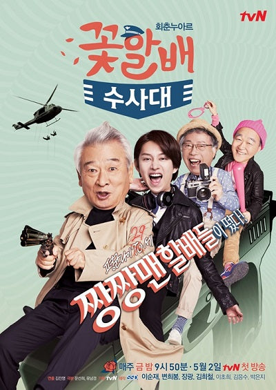 Korean drama dvd: Grandpas over flowers investigation team, english subtitle