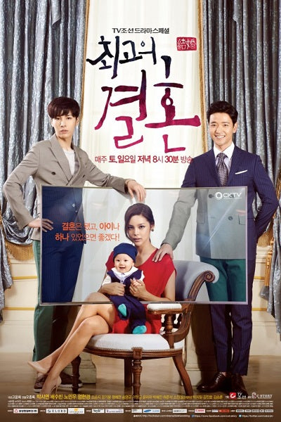 Korean drama dvd: Greatest marriage, english subtitle
