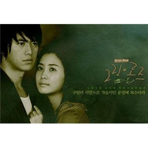 Korean Drama DVD: Green rose, english subtitle