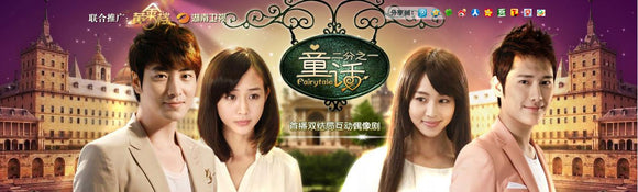 Chinese drama dvd: Half a fairytale, english subtitle