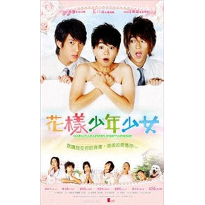 Taiwan drama dvd: Hana Kimi, english subtitles