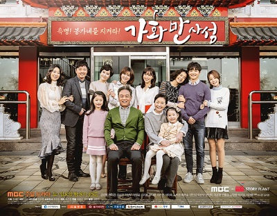 Korean drama dvd: Happy home, english subtitle