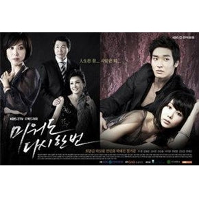 Korean drama dvd: Hateful but once again, english subtitle
