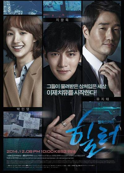 Korean drama dvd: Healer, english subtitle