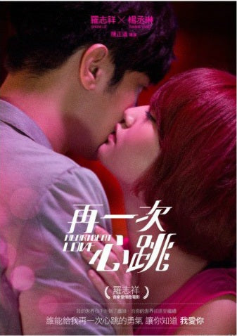 Taiwan drama dvd: Heartbeat love, english subtitle