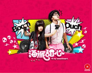 Taiwan drama dvd: Hi! My Sweetheart, english subtitles