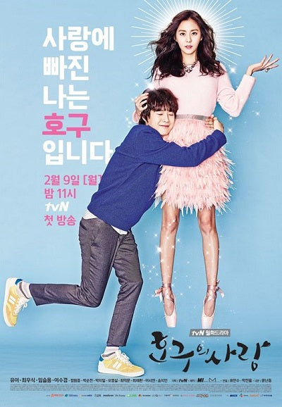 Korean drama dvd: Ho Goo's Love, english subtitle