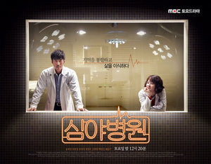 Korean drama dvd: Hospital Night / Midnight Ward, english subtitle