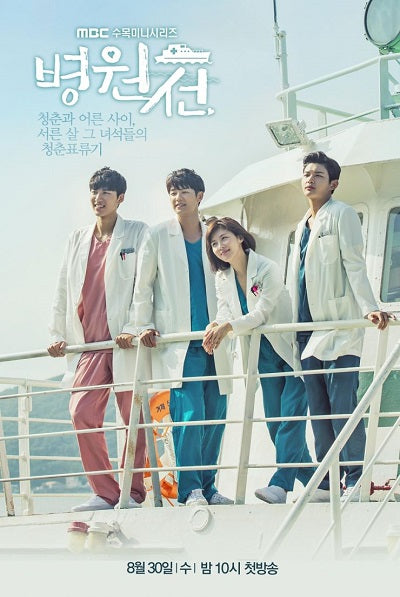 Korean drama dvd: Hospital ship, english subtitle