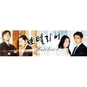 Korean drama dvd: Hotelier, english subtitle