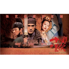 Chinese movie dvd: The house of flying daggers, english subtitle