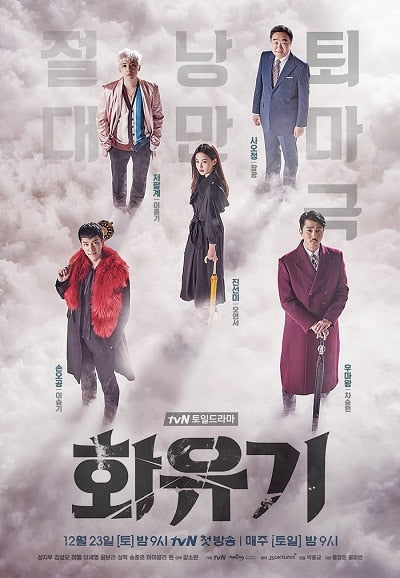 Korean drama dvd: A korean odyssey a.k.a. Hwayugi, english subtitle