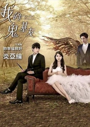 Taiwan drama dvd: I am sorry i love you, english subtitle