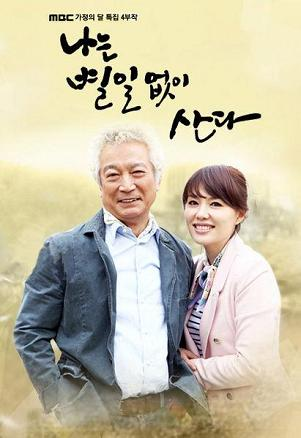 Korean drama dvd: I Live without incident, english subtitle