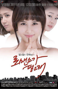 Korean drama dvd: I need Romance, english subtitle