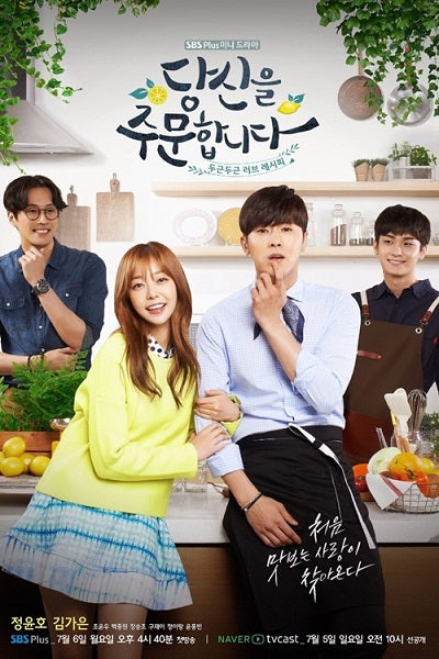 Korean drama dvd: I order for you, english subtitle