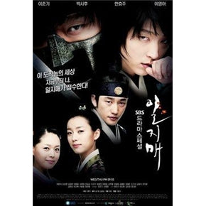 Korean Drama DVD: Iljimae, English subtitles, complete episodes