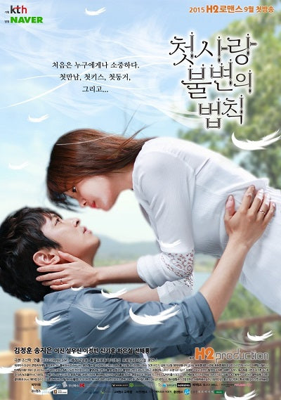 Korean drama dvd: Immutable law of first love, english subtitle