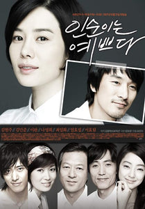 Korean drama dvd: In soon is pretty, english subtitle