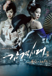Korean drama dvd: Inspiring Age a.k.a. Inspiring generation, english subtitle