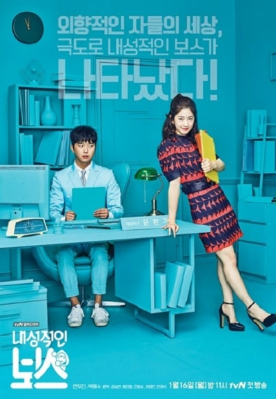 Korean drama dvd: Introverted boss, english subtitle