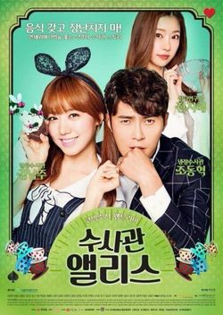 Korean drama dvd: Investigator Alice Season 1 and 2, english subtitle