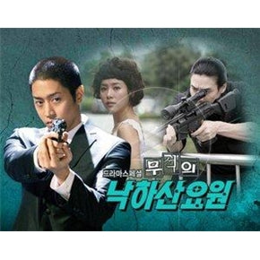 Korean drama dvd: Invincible parachute agent, english subtitle